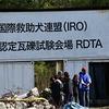RDTA主催 IRO認定国際救助犬試験