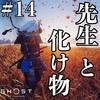 先生と化け物 #14【ゴーストオブツシマ】