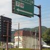 【栃木県】鬼怒川レジャー公園駐車場