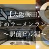 【大阪駅前ビル】ラーメン隠れ激戦区!おすすめランキング