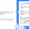 GCPでSSL化したWebページを無料で公開する方法