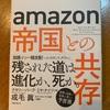 もっと面白くなると思いたい:読書録「amazon『帝国』との共存」