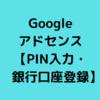 【Googleアドセンス】PINコード入力~銀行口座の登録まで。(住信SBIを登録!)
