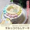 すみっコぐらしのケーキが登場!誕生日ケーキ・クリスマスケーキを楽天市場で注文しよう