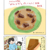 食べてみよう!おみやげお菓子 がんづきを作ってみる (前編)
