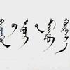 今日の(内)モンゴル語(9):大晦日と新年のあいさつ