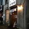 【今週のラーメン2665】 中野大勝軒 (東京・中野) みそつけそば