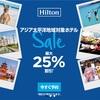 【最大35%OFF?!】2019年ヒルトンホテルセール開催中!対象エリアはアジア太平洋