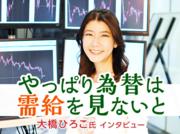 「やっぱり為替は需給を見ないと」大橋ひろこ FX特別インタビュー(中編)