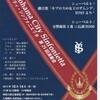 横浜シティ・シンフォニエッタ第25回演奏会