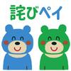 ファミペイお詫びボーナス180円分の使い方 / 詫びペイは残高チャージでファミチキ?