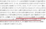 津田大介、トリエンナーレお詫び文の不適切表現を削除「読者の誤読」にすり替える