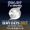 【告知】JAWS DAYS 2017 RoadTrip