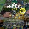 Mt.FESTA 2017 in 六甲 に、お邪魔します!♪