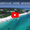 ここは本当に日本?青すぎる石垣島川平湾を空撮  Ishigaki island, Japan