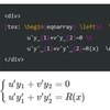 Texによる数式表現48~線形微分方程式の解法7