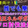 【MHW】誰でも簡単!歴戦王ネルギガンテをマルチで安全に攻略する方法! Arch Tempered Nergigante multi【モンスターハンターワールド/ゆっくり実況】