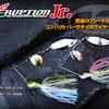 【ジャッカル】奇跡のブレードが変える。「スーパーイラプションジュニア」に新色追加!