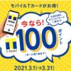 【Tポイント】吉野家でモバイルTカードを提示して100ポイント(σ・∀・)σゲッツ!!