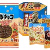 新潟スキーのお土産は【柿チョコ】で決まり!?柿の種の元祖は浪花屋製菓!