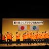 シニアクラブ(139) 平成30年度第11回シニアクラブ浜松市大会(2)