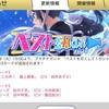 2月19日まとめ  日本最速アイマスP 下田裕太さん「キツイ時期をアイマスで乗り越えた」ファミ通.comより+ほか