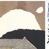 【偉い人ってどんな人?】夏目漱石『こころ』から見る「先生」観