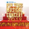 ニューイヤー・ミュージカル・コンサート2019 / 東急シアターオーブ(2019/01/06)
