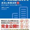 不動産投資を検討している方、初心者の方、必読本のご紹介!書籍「不動産投資成功の実践法則50」
