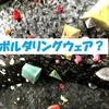【服装でお悩みの初心者の方へ】ボルダリングウェア実例紹介!