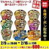 【経済】東洋水産、「マルちゃん焼きそば」など値上げ