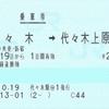 代々木→代々木上原の連絡乗車券