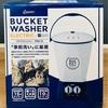 犬猫ペット用品を洗濯する!小型バケツウォッシャー洗濯機【シービージャパン】