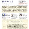 12/19(水)プロ野球現役トレーナー×ミオンパシー×野球ネイル講演会