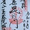 御朱印集め 玉蔵院(Gyokuzoin):奈良