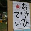 松本盆地で一番最初に朝日がかがやく「村」で行われたイベントのこと②