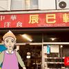 【番外】激渋食堂 - 中華・洋食「辰巳軒」@石神井公園