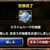 level.864【育成】ダイヤモンドスライム