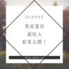 2018年8月資産運用・副収入結果公開!