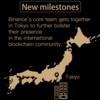 ICOコインの売買のために仮想通貨取引所バイナンス(Binance)に登録
