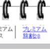 SFC修行■第11日目■ プレミアムポイントは1,820ポイント。熊本空港のASOラウンジはクオリティ高いです。