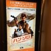 【ネタバレあり】映画ハン・ソロはアリだった。