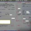 日本賃貸保証とトラブル 保証委託更新料について
