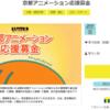 京都アニメーション ネットで募金開始