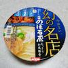 【セブンプレミアム】 幻の名店 元祖のぼる屋をを食べてみた!