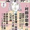 【感想】村田沙耶香『信仰』~村田沙耶香を初めて読むなら『コンビニ人間』よりも『信仰』をオススメします!~