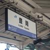 8/5日青春18きっぷで行く山陰本線全線乗車の旅豊岡-出雲市間