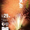 7月29日(土) 平維盛歴史の里 平維盛の大祭 in 吉野郡野迫川村