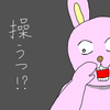 【近況報告】衝撃!躁うつ病の可能性アリ?