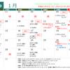 新年1月の月間予定表♪